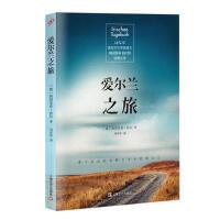 爱尔兰之旅(小鱼译丛) 英典图书专营店