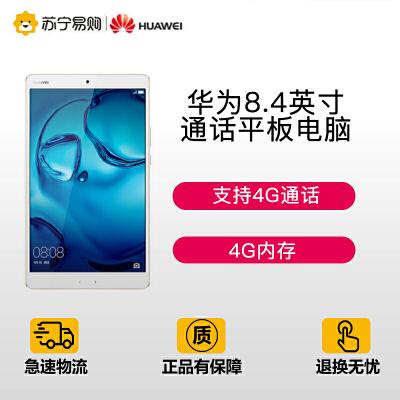 【苏宁易购】华为(HUAWEI)M3 BTV-DL09 8.4英寸通话平板电脑(4G 64G 海思麒麟950 日晖金)支持4G通话 4G内存 64G存储 2K高清显示屏