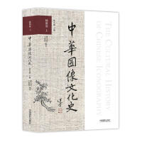中华图像文化史・插图卷 上