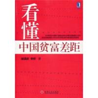 【二手书8成新】看懂中国贫富差距 徐滇庆 等 机械工业出版社