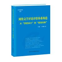网络文学评论评价体系构建:从顶层设计到基层创新(互联网新文艺丛书)