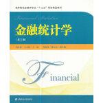 金融统计学(第三版)