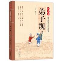 弟子规 拼音大字 免费音频 名师诵读 国学诵・中华传统文化经典读本