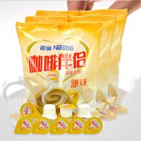 雀巢咖啡伴侣 雀巢奶油球10ml*50粒 袋*3袋 150粒 液态植脂奶精球