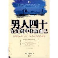 【正版二手书9成新左右】男人四十在忙碌中释放自己 孙郡锴 中国华侨