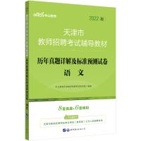中公教育2021天津市教师招聘考试教材:历年真题详解及标准预测试卷语文