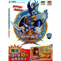 铠甲勇士刑天20:升级!铠甲的秘密!(DVD)赠送市场价值10元益智游戏卡