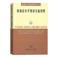 普通话水平测试实施纲要(附光盘,普通话水平测试国家指导用书)