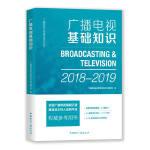 广播电视基础知识(2018-2019)