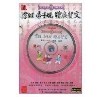 原装正版 中国传统文化经典系列:孝经 弟子规 增广贤文(4VCD+1本书)