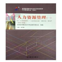 【正版】自考教材 00147 人力资源管理(一) 2019年版 赵凤敏 高等教育出版社