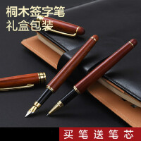 红木质笔签字笔钢笔礼盒套装 *高档男士女士商务礼品笔 桐木制宝珠笔