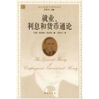 【二手书8成新】就业利息和货币通论 [英] 凯恩斯,宋韵声 华夏出版社
