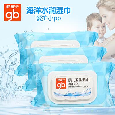 gb好孩子湿巾 婴儿湿纸巾宝宝手口专用屁屁新生儿童湿巾纸80抽3包 海洋水润 大包装 深度保湿 实惠3连包