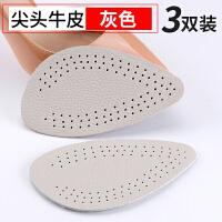3双 牛皮前掌垫半码垫尖头皮鞋加厚防痛高跟鞋垫舒适半垫前脚掌垫