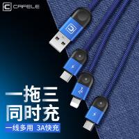 【好货优选】卡斐乐一拖三数据线快充苹果安卓Type-c尼龙编织充电线1.3米