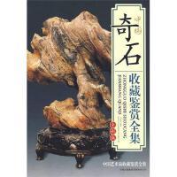 【正版】中��奇石收藏�b�p全集�⒌�s 著;《中����g品收藏�b�p全集》9787807207627