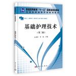基础护理技术(第三版)(高职高专)