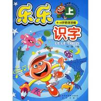 """乐乐识字:4~6岁韵语说唱(上、下)――""""玩中学""""成长快车系列"""