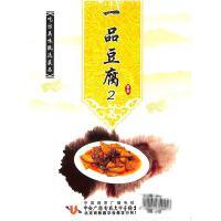 一品豆腐2(DVD)