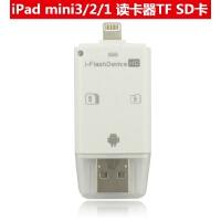 苹果iPad mini4/3/2/1读卡器TF卡SD卡多功能读取迷你平板 iPad mini【读卡器】