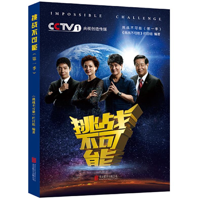 《挑战不可能》(第一季) 中国中央电视台 大型极限挑战类励志节目——《挑战不可能》 有意思还有意义,娱乐性却不过度娱乐化,身边的平凡人实现大梦想、传递正能量的展示平台 与撒贝宁、董卿、周华健、李昌钰……共同见证奇迹。