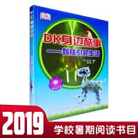DK身边酷事――科技引领生活
