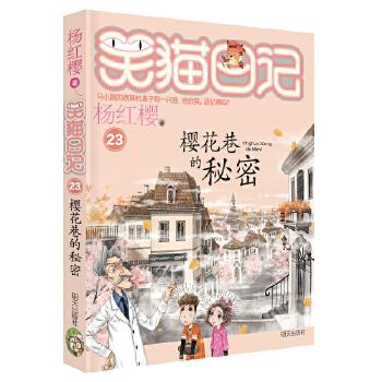 """笑猫日记----樱花巷的秘密杨红樱作品笑猫日记热销6千万册。温暖童年的""""心灵鸡汤"""",陪伴成长的""""心情宝典"""",适合7~12岁儿童阅读,一所完全属于孩子的学校,童年里的梦想天堂!"""