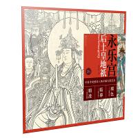 中国寺观壁画人物白描大图范本5・永乐宫后土皇地祗