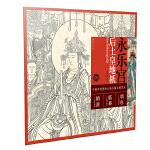 中国寺观壁画人物白描大图范本5·永乐宫后土皇地祗