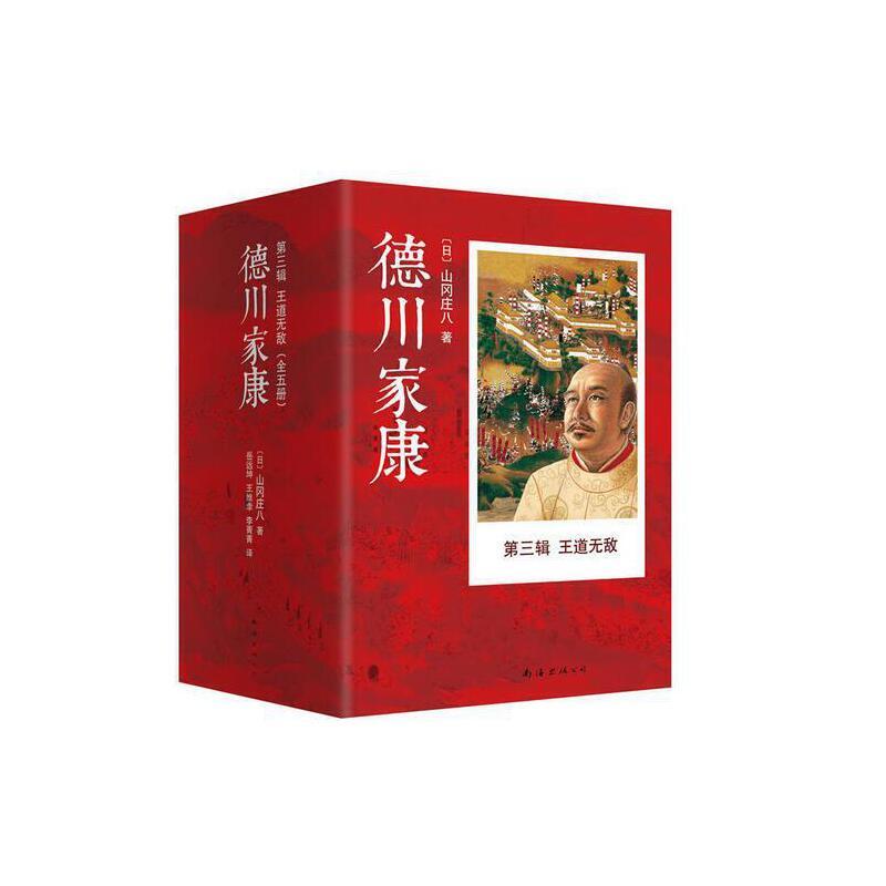 正版 德川家康第三辑 王道无敌(全5册)