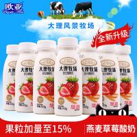 欧亚牛奶大理牧场低温果粒酸奶燕麦草莓酸牛奶 243g*12瓶整箱抖音