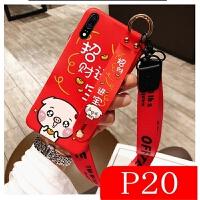 本命年新年小猪华为P20手机壳女款潮限量版P20LITE保护套女红色可爱卡通P20pro软壳磨砂防摔 (P20)红壳-