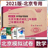 2021年中考备考指南数学北京市重点城区3年真题2年模拟试卷北京中考真题模拟试题汇编