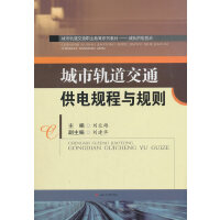 城市轨道交通供电规程与规则