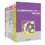 大夏书系・全国幼儿教师培训用书(当当套装共7册)