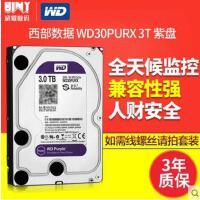 【支持礼品卡】WD/西部数据 WD30PURX 西数3T紫盘 台式电脑主机 监控级机械硬盘