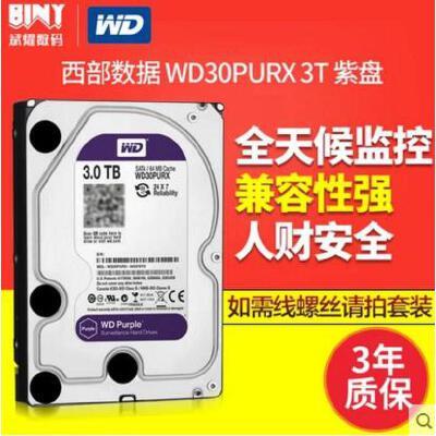 【支持礼品卡】WD/西部数据 WD30PURX 西数3T紫盘 台式电脑主机 监控级机械硬盘 稳定不掉帧 全天候监控 保护人财安全