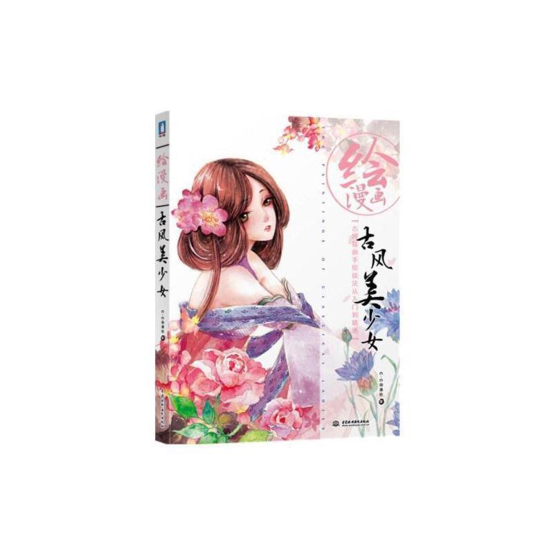 古风水彩人物绘 动漫水彩美少女技法 古风人物绘画基础入门教材教程书