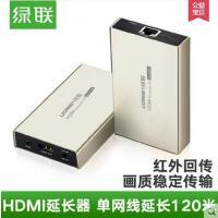 【支持礼品卡】绿联hdmi网络延长器网线传输100米120高清视频转换HDMI信号放大器