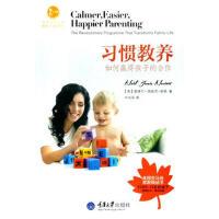 【二手旧书8成新】习惯教养――如何赢得孩子的合作 (英)简妮思-诺顿 叶向平 9787562480129 重庆大学出版