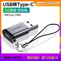 usb3.0转type-c母耳机转接头适用小米6x华为p20mate10手机耳机接电脑usb转typ 灰色(usb3.