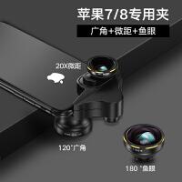 广角手机镜头通用单反苹果7P 8p iphonex拍照神器摄像头外置高清变焦微距鱼眼长焦增倍外接摄像 3镜头 A套餐(