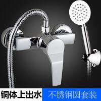 电热水器混水阀淋浴水龙头冷热浴室卫生间太阳能上水阀门花洒混合开关