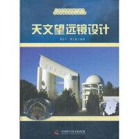中国科学院国家天文台天体物理与方法丛书天文望远镜设计 胡企千,姚正秋著 9787504659873 中国科学技术出版社