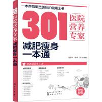 301医院营养专家:减肥瘦身一本通 化学工业