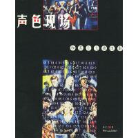 声色现场(和苏七七看电影)――艺术细胞丛书