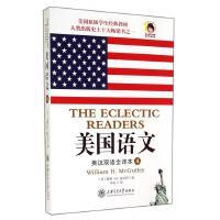 美国语文(英汉双语全译本4)/同人阁文化传媒英汉双语系列