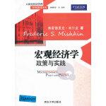 宏观经济学:政策与实践(21世纪经济管理经典教材译丛)