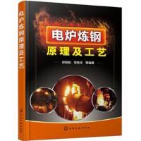 电炉炼钢原理及工艺